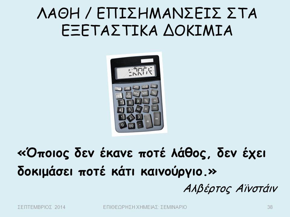 ΛΑΘΗ / ΕΠΙΣΗΜΑΝΣΕΙΣ ΣΤΑ ΕΞΕΤΑΣΤΙΚΑ ΔΟΚΙΜΙΑ «Όποιος δεν έκανε ποτέ λάθος, δεν έχει δοκιμάσει ποτέ κάτι καινούργιο.» Αλβέρτος Αϊνστάιν ΣΕΠΤΕΜΒΡΙΟΣ 2014Ε