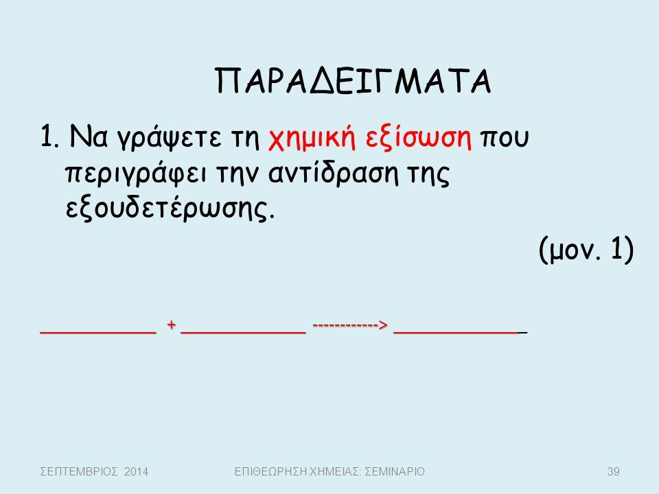 1. Να γράψετε τη χημική εξίσωση που περιγράφει την αντίδραση της εξουδετέρωσης. (μον. 1) _____________ + ______________ ------------> ______________ _