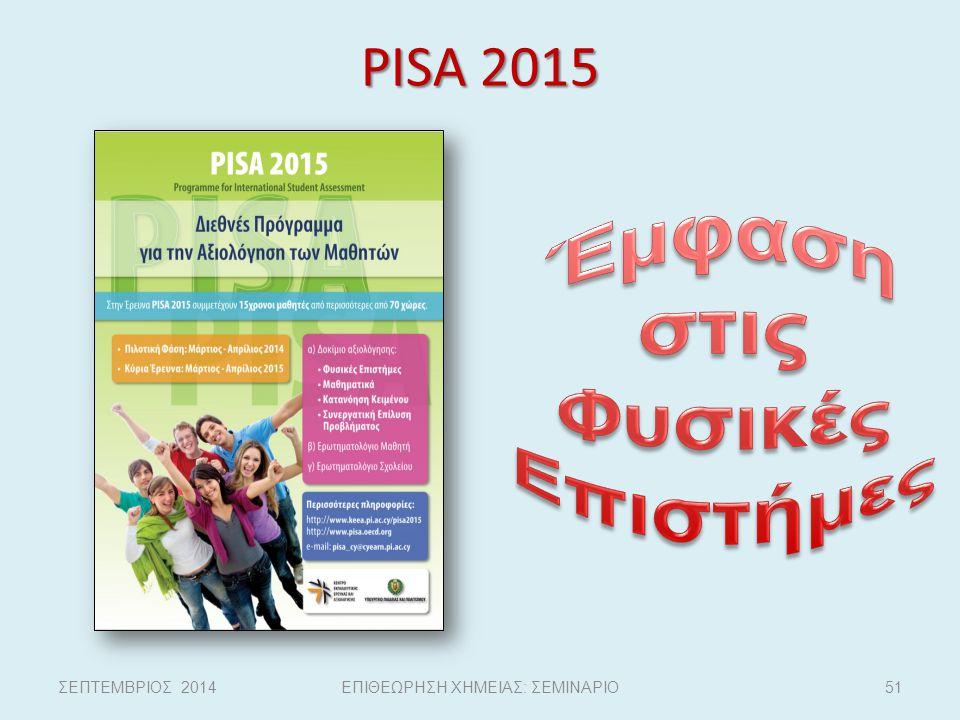 PISA 2015 ΣΕΠΤΕΜΒΡΙΟΣ 2014ΕΠΙΘΕΩΡΗΣΗ ΧΗΜΕΙΑΣ: ΣΕΜΙΝΑΡΙΟ51