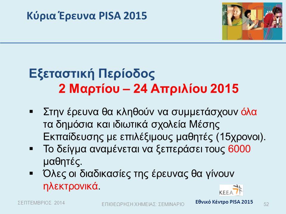Κύρια Έρευνα PISA 2015 Εθνικό Κέντρο PISA 2015 Εξεταστική Περίοδος 2 Μαρτίου – 24 Απριλίου 2015  Στην έρευνα θα κληθούν να συμμετάσχουν όλα τα δημόσι