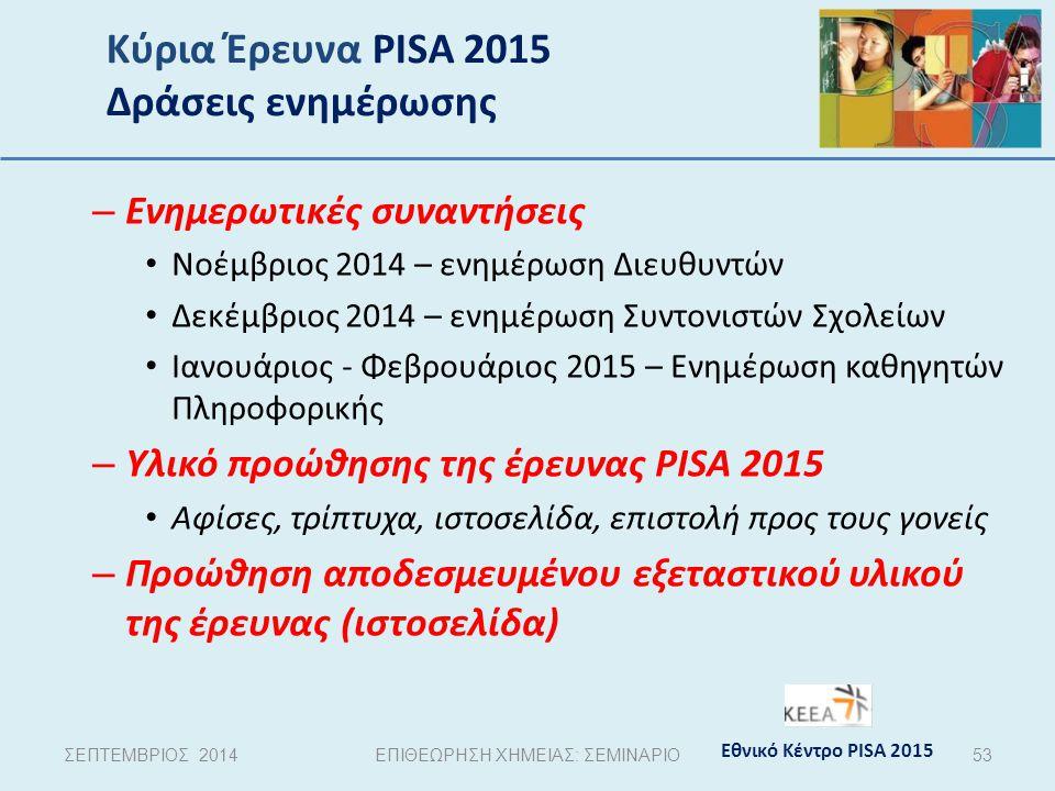 Κύρια Έρευνα PISA 2015 Δράσεις ενημέρωσης – Ενημερωτικές συναντήσεις Νοέμβριος 2014 – ενημέρωση Διευθυντών Δεκέμβριος 2014 – ενημέρωση Συντονιστών Σχο