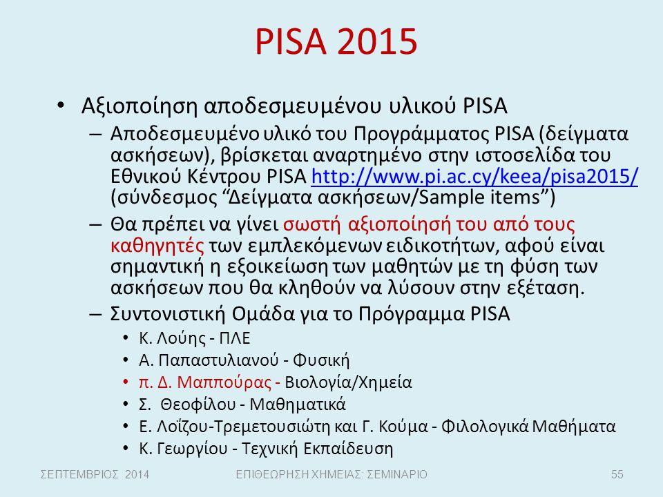 PISA 2015 Αξιοποίηση αποδεσμευμένου υλικού PISA – Αποδεσμευμένο υλικό του Προγράμματος PISA (δείγματα ασκήσεων), βρίσκεται αναρτημένο στην ιστοσελίδα