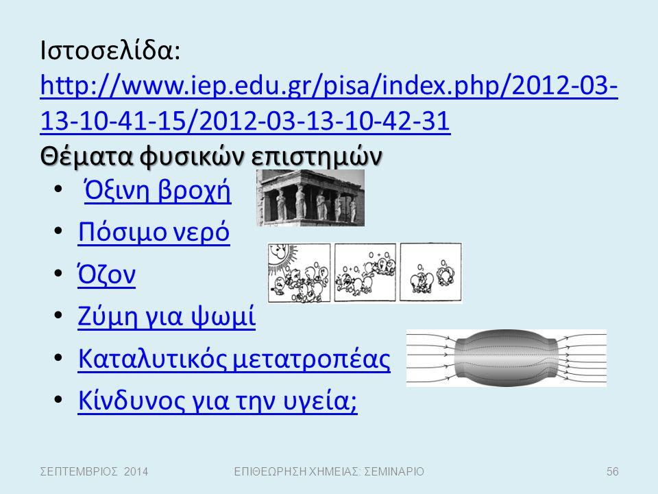 Θέματα φυσικών επιστημών Ιστοσελίδα: http://www.iep.edu.gr/pisa/index.php/2012-03- 13-10-41-15/2012-03-13-10-42-31 Θέματα φυσικών επιστημών http://www