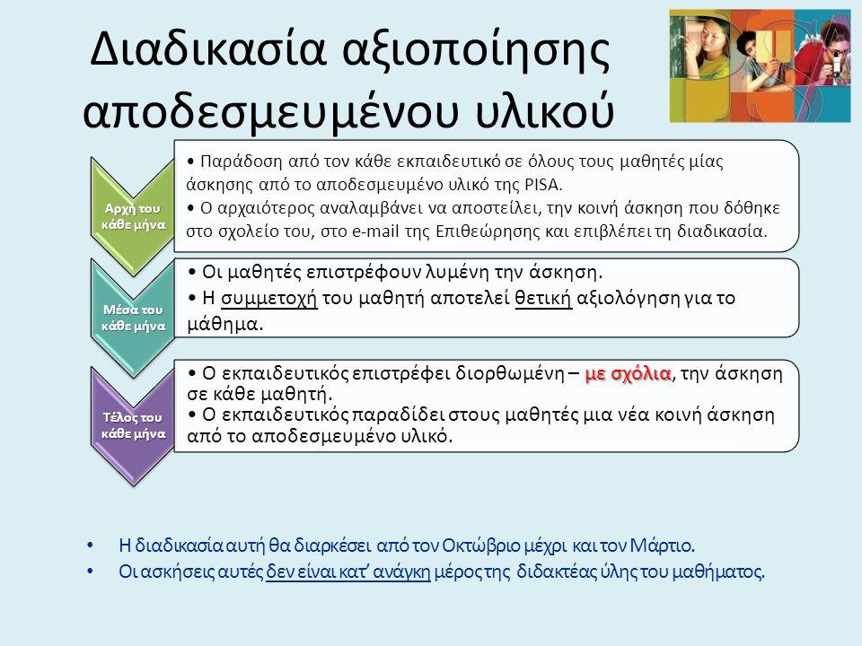 Διαδικασία αξιοποίησης αποδεσμευμένου υλικού Αρχή του κάθε μήνα Παράδοση από τον κάθε εκπαιδευτικό σε όλους τους μαθητές μίας άσκησης από το αποδεσμευ