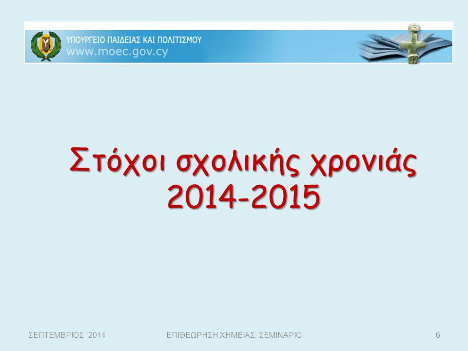 Στόχοι σχολικής χρονιάς 2014-2015 ΣΕΠΤΕΜΒΡΙΟΣ 2014ΕΠΙΘΕΩΡΗΣΗ ΧΗΜΕΙΑΣ: ΣΕΜΙΝΑΡΙΟ6