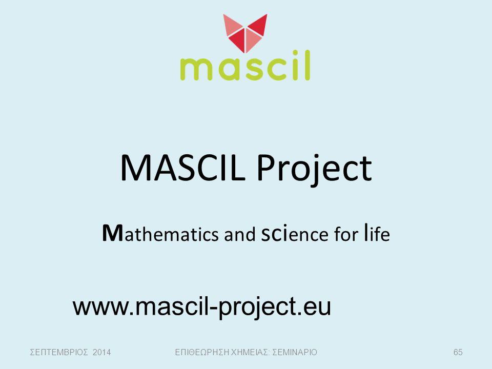 MASCIL Project M athematics and sci ence for l ife www.mascil-project.eu ΣΕΠΤΕΜΒΡΙΟΣ 2014ΕΠΙΘΕΩΡΗΣΗ ΧΗΜΕΙΑΣ: ΣΕΜΙΝΑΡΙΟ65
