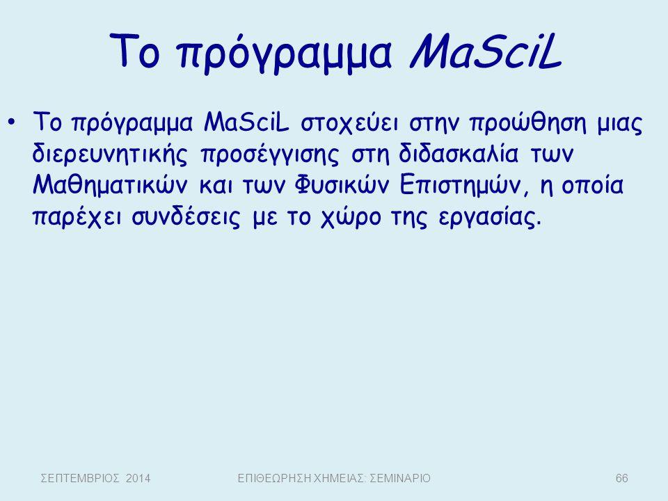 Το πρόγραμμα MaSciL To πρόγραμμα MaSciL στοχεύει στην προώθηση μιας διερευνητικής προσέγγισης στη διδασκαλία των Μαθηματικών και των Φυσικών Επιστημών