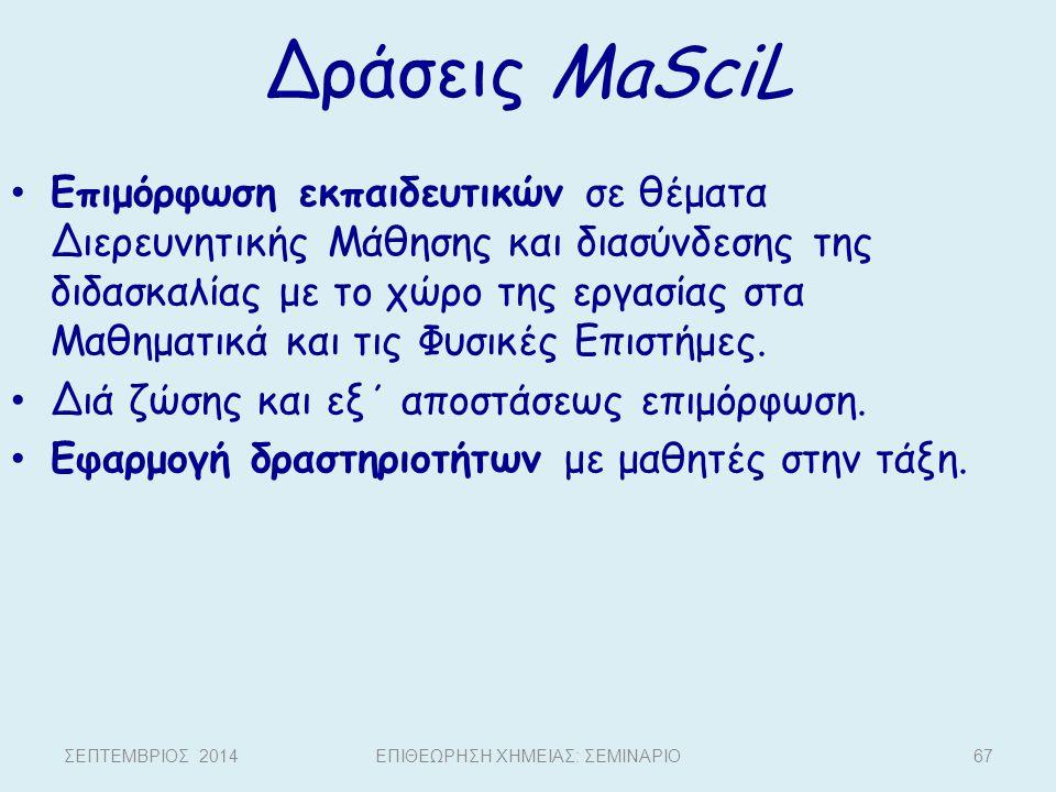 Δράσεις MaSciL Επιμόρφωση εκπαιδευτικών σε θέματα Διερευνητικής Μάθησης και διασύνδεσης της διδασκαλίας με το χώρο της εργασίας στα Μαθηματικά και τις