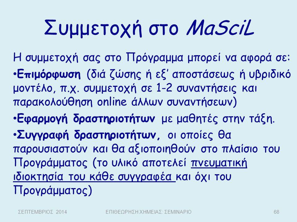 Συμμετοχή στο MaSciL Η συμμετοχή σας στο Πρόγραμμα μπορεί να αφορά σε: Επιμόρφωση (διά ζώσης ή εξ' αποστάσεως ή υβριδικό μοντέλο, π.χ. συμμετοχή σε 1-