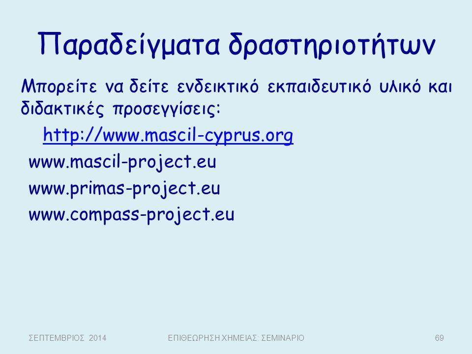 Παραδείγματα δραστηριοτήτων Μπορείτε να δείτε ενδεικτικό εκπαιδευτικό υλικό και διδακτικές προσεγγίσεις: http://www.mascil-cyprus.org www.mascil-proje