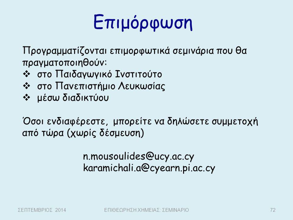 Προγραμματίζονται επιμορφωτικά σεμινάρια που θα πραγματοποιηθούν:  στο Παιδαγωγικό Ινστιτούτο  στο Πανεπιστήμιο Λευκωσίας  μέσω διαδικτύου Όσοι ενδ