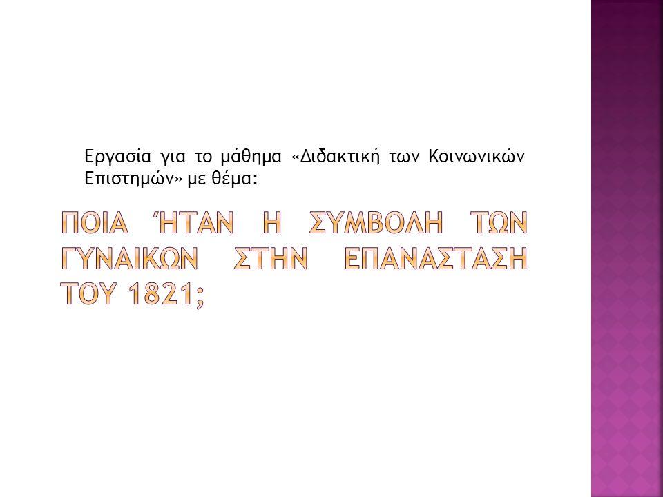 Σύμφωνα με τις πηγές(4,5,6,7,8) ποια ήταν η δράση της Μπουμπουλίνας στη Ναυμαχία του Ναυπλίου;  Σύμφωνα με τις παραπάνω πηγές(4,5,6,7,8) γιατί πιστεύετε ότι θεωρήθηκε σημαντικό να απεικονιστεί η Μπουμπουλίνα στο χαρτόνόμισμα; Γνωρίζετε άλλα χαρτονομίσματα που απεικονίζονται ήρωες της επανάστασης του 1821;  Αν γνωρίζετε ότι 1 Ευρώ αντιστοιχεί σε 341 δραχμές, μπορείτε να βρείτε οι 50 δραχμές σε πόσα ευρώ αντιστοιχούν; Τι θα μπορούσατε να αγοράσετε με αυτά τα χρήματα σήμερα; 7.