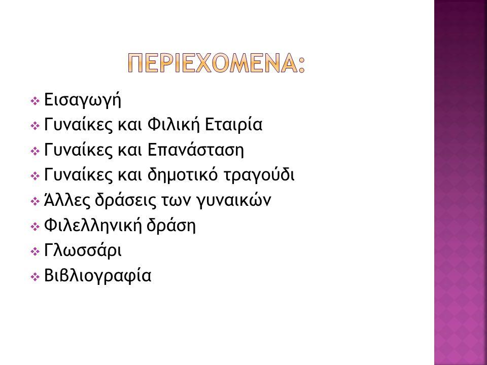 Θεόδωρος Βρυζάκης: Ο Θεόδωρος Π.