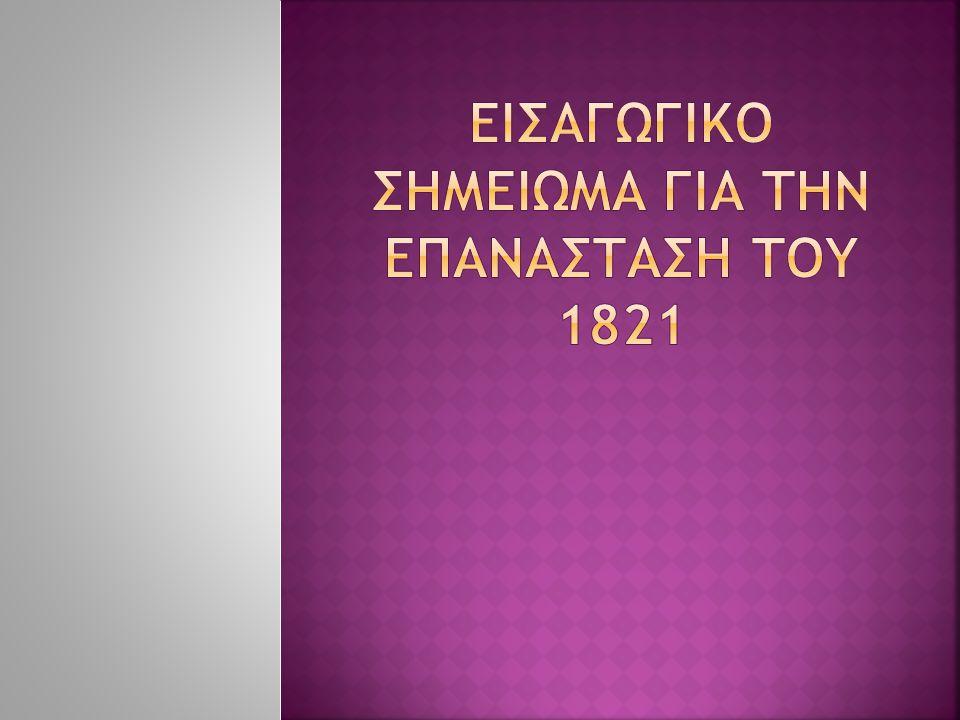 Με τον όρο «Μεγάλη Επανάσταση» εννοούμε την Επανάσταση που έκαναν οι Έλληνες το 1821 για να αποκτήσουν την ελευθερία τους.