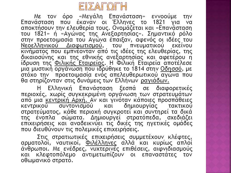  Νεοελληνικός Διαφωτισμός: Η κίνηση των δια- φωτιστικών ιδεών της ελευθερίας και της ισότητας ανά- μεσα στους ελληνό- φωνους πληθυσμούς που κατοικούν στην οθωμανική επικρά- τεια αλλά και σε παροικίες του εξω- τερικού.