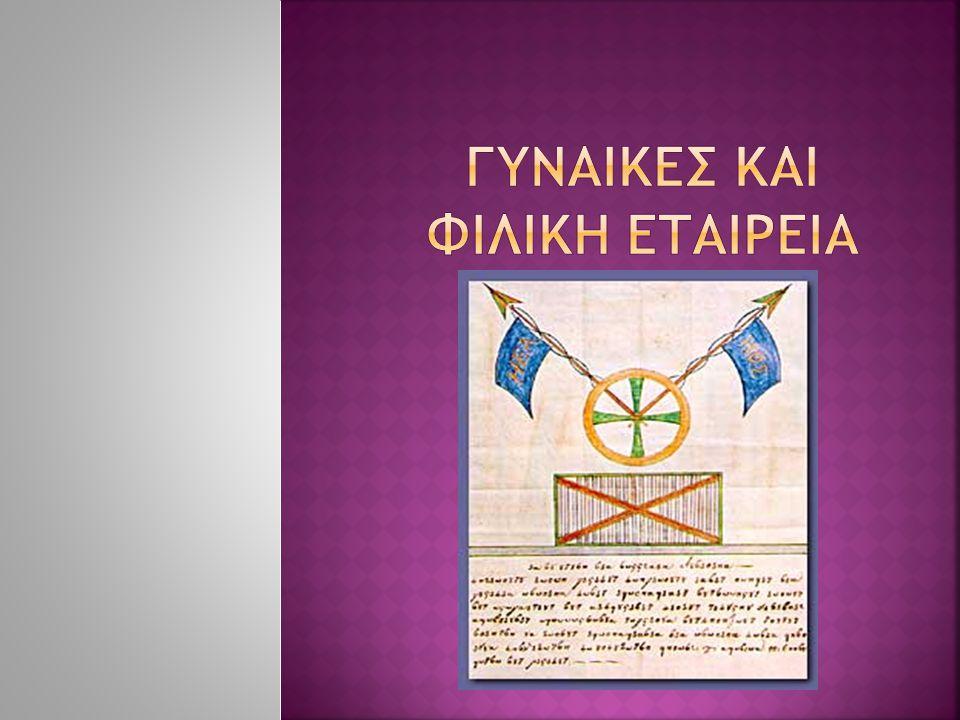1.H Ελισάβετ Υψηλάντη, η μητέρα των Υψηλάντηδων, αποκαλούνταν «Πρωτομάνα των Φιλικών».