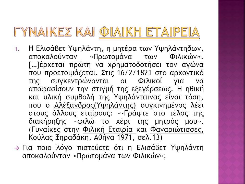 Φιλέλληνες: Εθελοντές, μη ελληνικής καταγωγής, που είτε συμμετέχουν είτε βοηθούν υλικά και ηθικά τους Έλληνες στον Αγώνα τους Έξοδος του Μεσολογγίου: Η ηρωική κίνηση των πολιορκημένων Ελλήνων να βγουν απ' το φρούριο του Μεσολογγίου και να λύσουν έτσι την ασφυκτική πολιορκία των Οθωμανών.