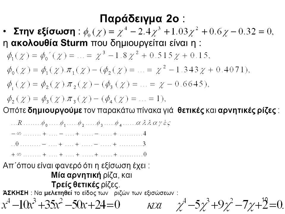 10 Παράδειγμα 2ο : Στην εξίσωση : η ακολουθία Sturm που δημιουργείται είναι η : Οπότε δημιουργούμε τον παρακάτω πίνακα γιά θετικές και αρνητικές ρίζες