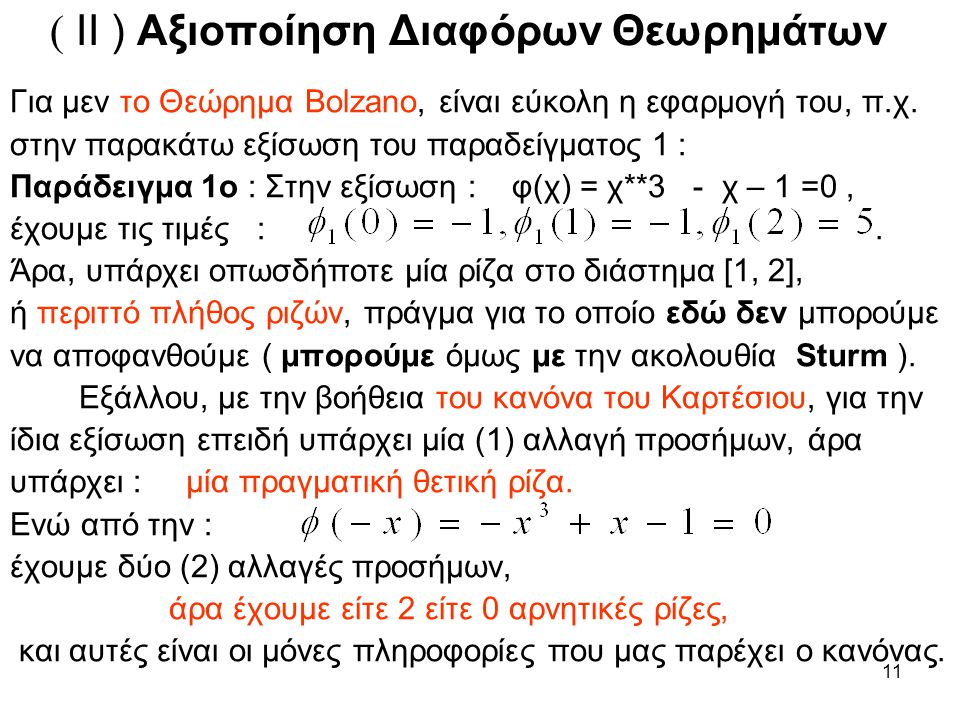 11 ( ΙΙ ) Αξιοποίηση Διαφόρων Θεωρημάτων Για μεν το Θεώρημα Bolzano, είναι εύκολη η εφαρμογή του, π.χ. στην παρακάτω εξίσωση του παραδείγματος 1 : Παρ