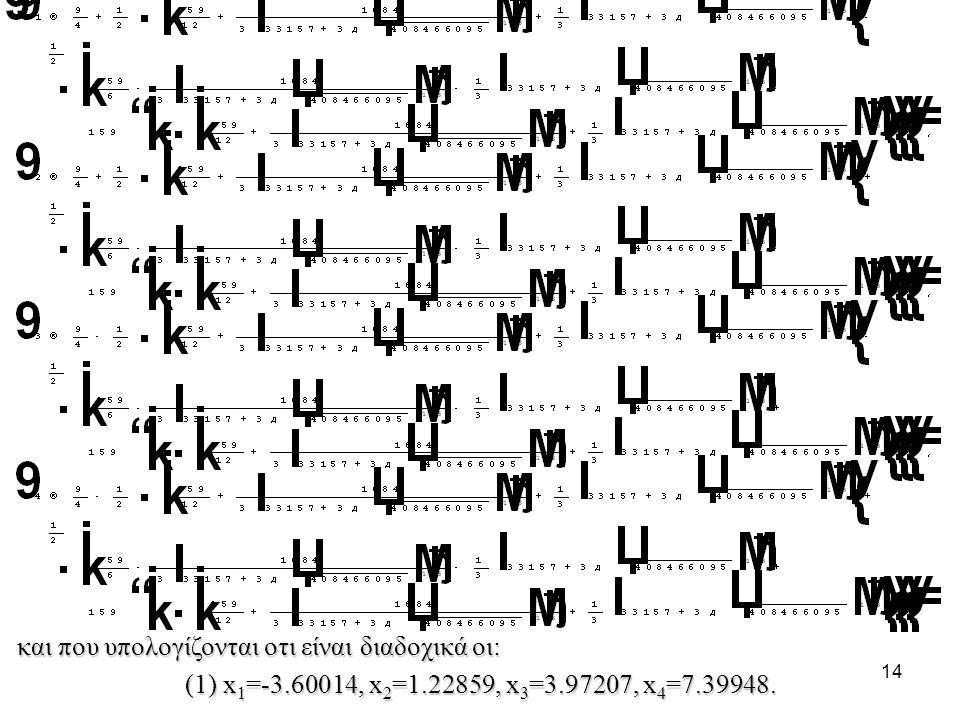 14 και που υπολογίζονται οτι είναι διαδοχικά οι: και που υπολογίζονται οτι είναι διαδοχικά οι: (1) x 1 =-3.60014, x 2 =1.22859, x 3 =3.97207, x 4 =7.39948.
