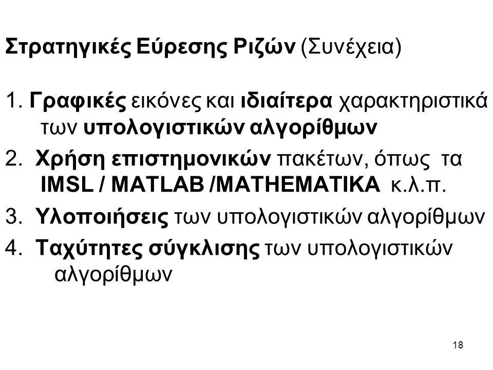 18 1. Γραφικές εικόνες και ιδιαίτερα χαρακτηριστικά των υπολογιστικών αλγορίθμων 2. Χρήση επιστημονικών πακέτων, όπως τα IMSL / MATLAB /MATHEMATIKA κ.