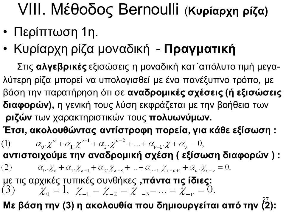 27 VIII. Μέθοδος Bernoulli (Κυρίαρχη ρίζα) Περίπτωση 1η. Κυρίαρχη ρίζα μοναδική - Πραγματική Στις αλγεβρικές εξισώσεις η μοναδική κατ΄απόλυτο τιμή μεγ