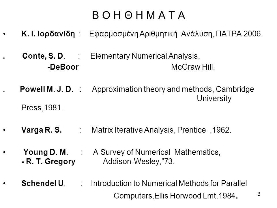 3 Β Ο Η Θ Η Μ Α Τ Α K. I. Iορδανίδη : Εφαρμοσμένη Αριθμητική Ανάλυση, ΠΑΤΡΑ 2006.. Conte, S. D. : Elementary Numerical Analysis, -DeBoor McGraw Hill..