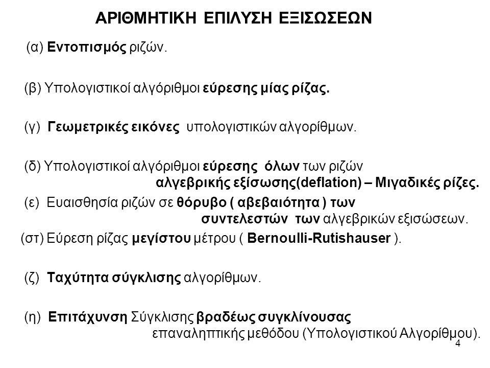 5 1.ΓΡΑΦΙΚΩΣ (Γεωμετρικώς) για κάθε εξίσωση, με την βοήθεια διαγραμμάτων γνωστών συναρτήσεων.