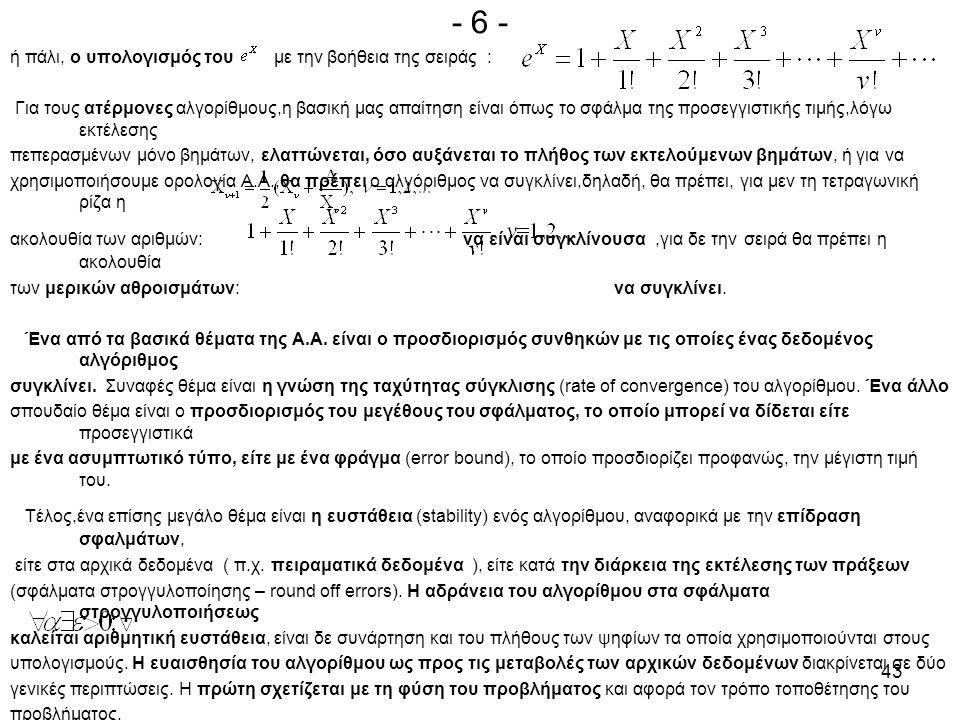 43 - 6 - ή πάλι, ο υπολογισμός του με την βοήθεια της σειράς : Για τους ατέρμονες αλγορίθμους,η βασική μας απαίτηση είναι όπως το σφάλμα της προσεγγισ
