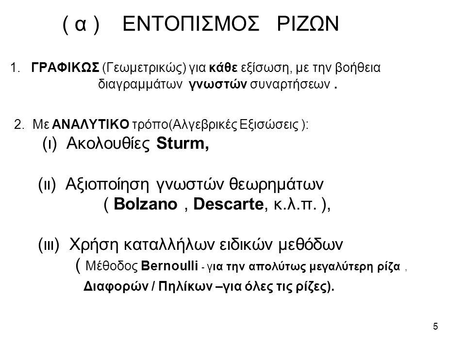 5 1. ΓΡΑΦΙΚΩΣ (Γεωμετρικώς) για κάθε εξίσωση, με την βοήθεια διαγραμμάτων γνωστών συναρτήσεων. 2. Με ΑΝΑΛΥΤΙΚΟ τρόπο(Αλγεβρικές Εξισώσεις ): (ι) Ακολο