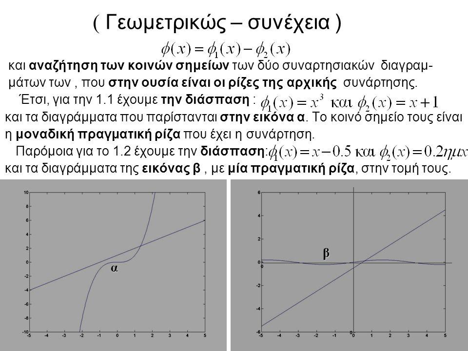 7 ( Γεωμετρικώς – συνέχεια ) και αναζήτηση των κοινών σημείων των δύο συναρτησιακών διαγραμ- μάτων των, που στην ουσία είναι οι ρίζες της αρχικής συνάρτησης.