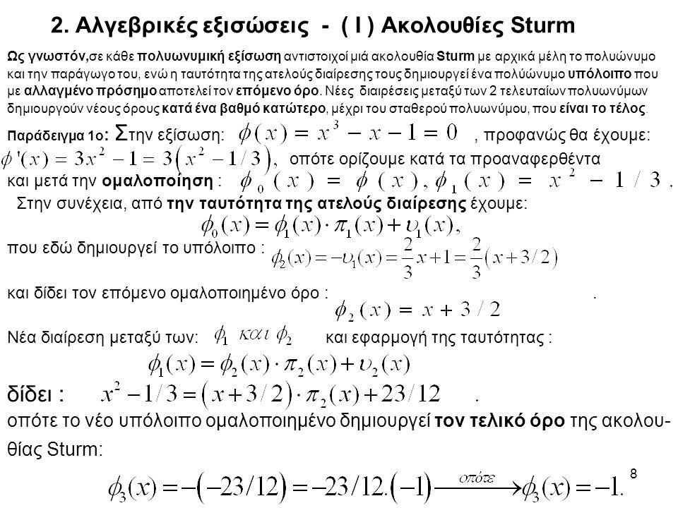 9 ( Ι ) Ακολουθίες Sturm (Συνέχεια) Στην συνέχεια, κατασκευάζεται ο σχετικός πίνακας που περιέχει τους όρους της ακολουθίας Sturm, ενώ στην κατακόρυφο παρίσταται η ευθεία των πραγματικών με τα διαστήματα που μας ενδιαφέρουν καταγράφοντας συγχρόνως τα πρόσημα των όρων της ακολουθίας σε κάθε υποδιάστημα.