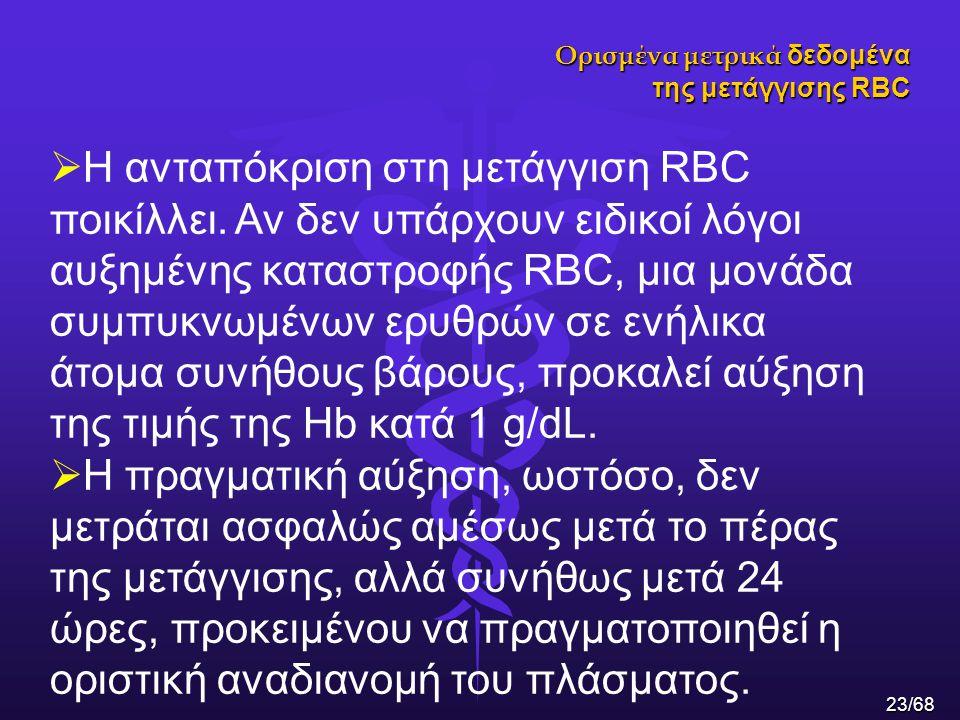 Ορισμένα μετρικά δεδομένα της μετάγγισης RBC   Η ανταπόκριση στη μετάγγιση RBC ποικίλλει. Αν δεν υπάρχουν ειδικοί λόγοι αυξημένης καταστροφής RBC, μ