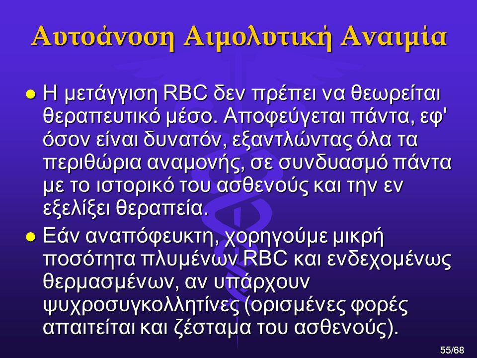 Αυτοάνοση Αιμολυτική Αναιμία l Η μετάγγιση RBC δεν πρέπει να θεωρείται θεραπευτικό μέσο. Αποφεύγεται πάντα, εφ' όσον είναι δυνατόν, εξαντλώντας όλα τα