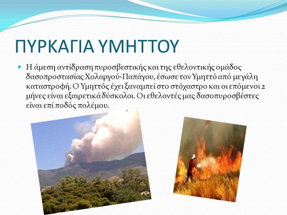 ΠΥΡΚΑΓΙΑ ΥΜΗΤΤΟΥ H άμεση αντίδραση πυροσβεστικής και της εθελοντικής ομάδος δασοπροστασίας Χολαργού-Παπάγου, έσωσε τον Υμηττό από μεγάλη καταστροφή. Ο
