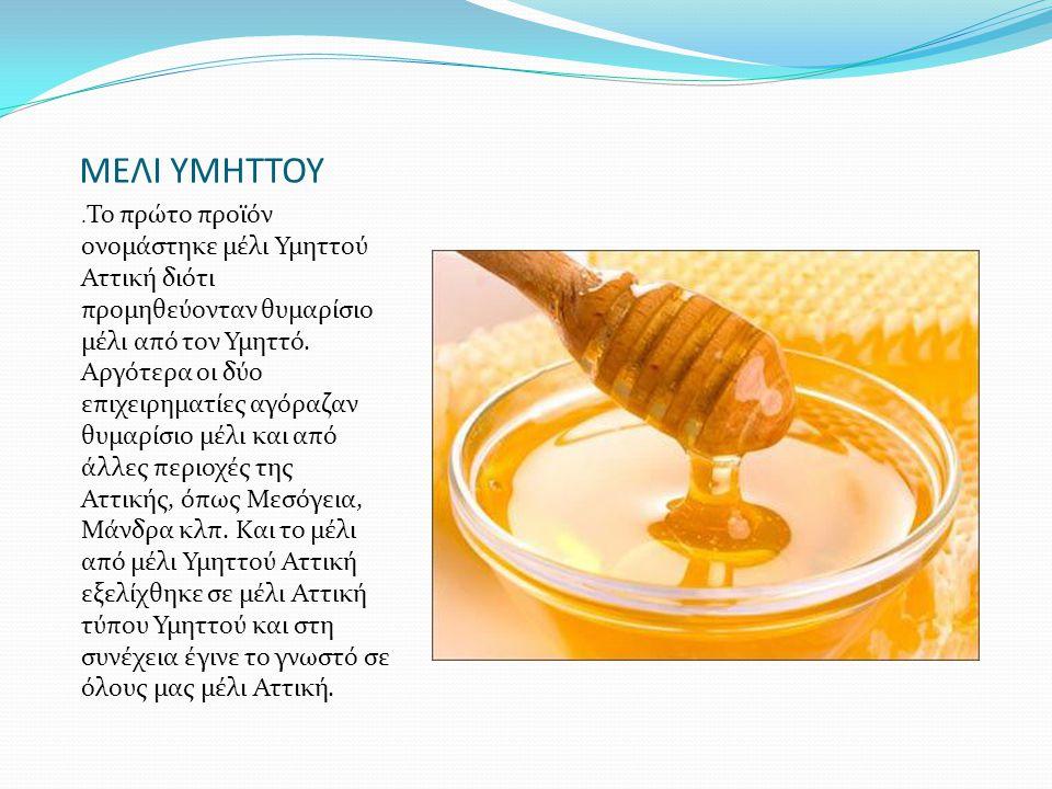 ΜΕΛΙ ΥΜΗΤΤΟΥ. Το πρώτο προϊόν ονομάστηκε μέλι Υμηττού Αττική διότι προμηθεύονταν θυμαρίσιο μέλι από τον Υμηττό. Αργότερα οι δύο επιχειρηματίες αγόραζα