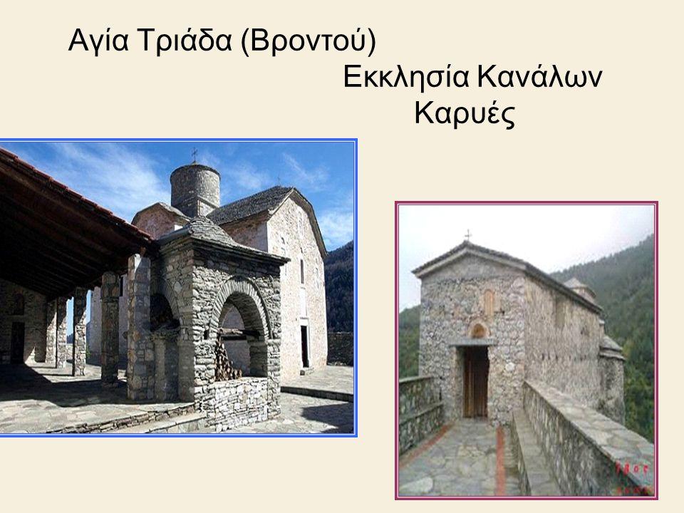 Αγία Τριάδα (Βροντού) Εκκλησία Κανάλων Καρυές