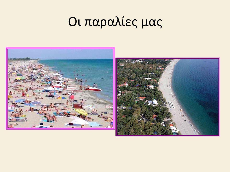 Οι παραλίες μας