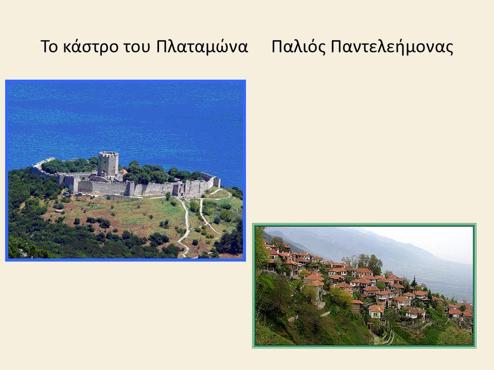 Το κάστρο του Πλαταμώνα Παλιός Παντελεήμονας