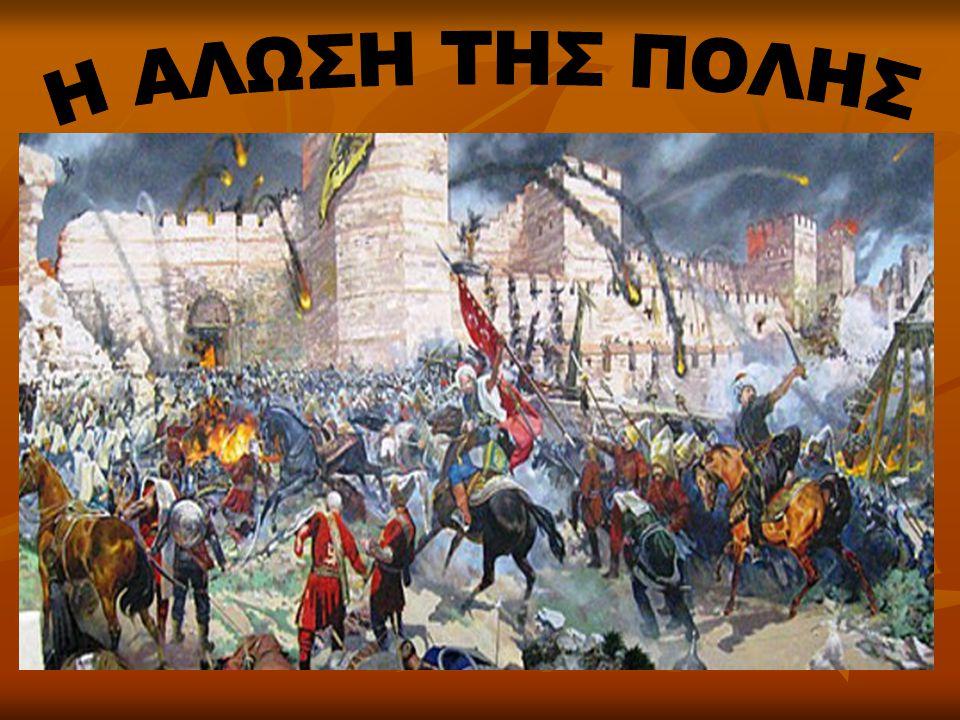 Κατά τα 1.100 χρόνια ζωής της Βυζαντινής Αυτοκρατορίας, η Κωνσταντινούπολη είχε πολιορκηθεί αρκετές φορές αλλά μόνο μία φορά είχε πέσει στα χέρια των εχθρών, το 1204 από τουςΣταυροφόρους της Δ Σταυροφορίας.
