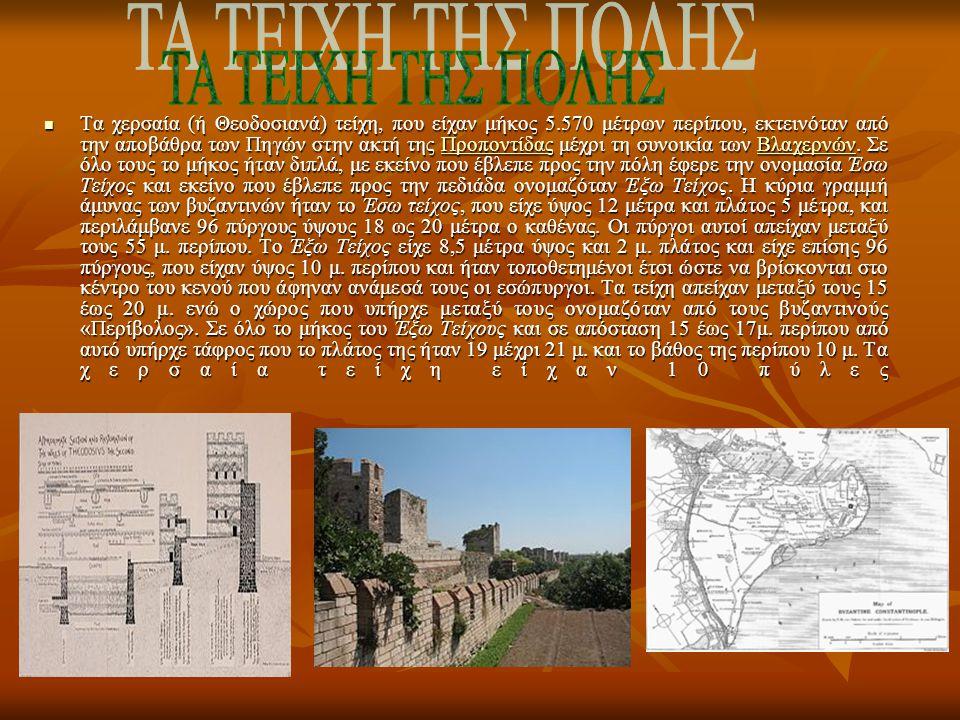 Τα χερσαία (ή Θεοδοσιανά) τείχη, που είχαν μήκος 5.570 μέτρων περίπου, εκτεινόταν από την αποβάθρα των Πηγών στην ακτή της Προποντίδας μέχρι τη συνοικ