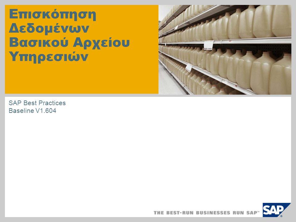 Επισκόπηση Δεδομένων Βασικού Αρχείου Υπηρεσιών SAP Best Practices Baseline V1.604