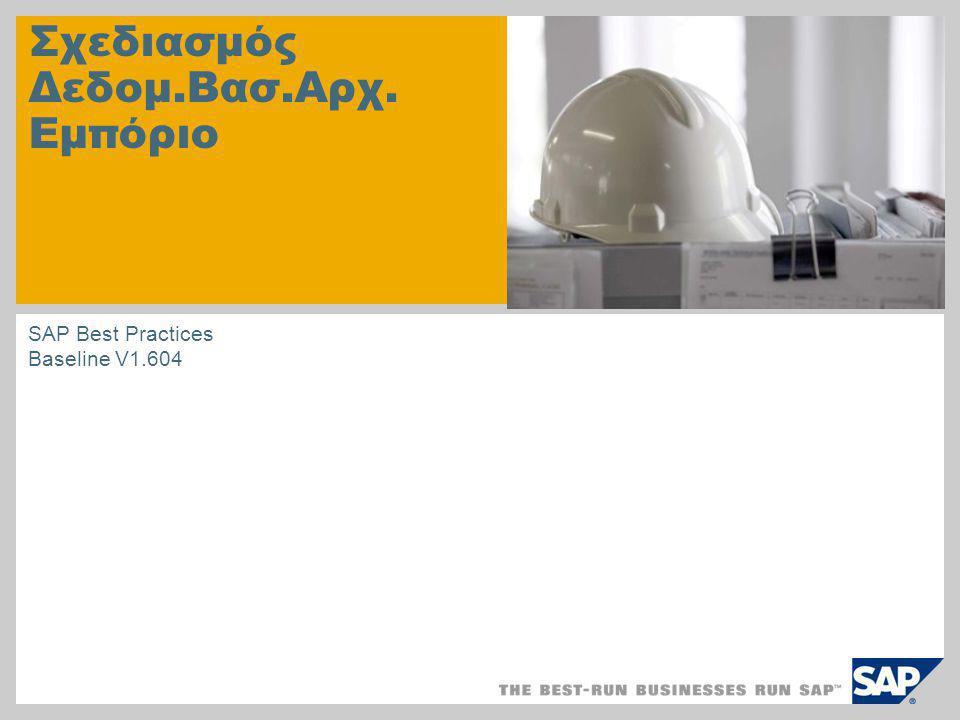 Σχεδιασμός Δεδομ.Βασ.Αρχ. Εμπόριο SAP Best Practices Baseline V1.604