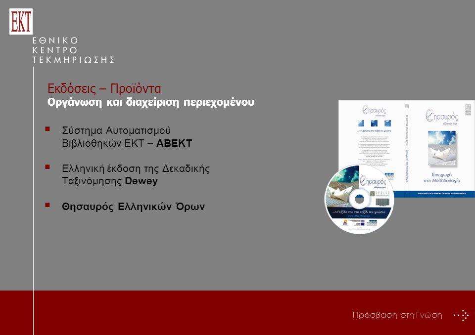  Σύστημα Αυτοματισμού Βιβλιοθηκών ΕΚΤ – ΑΒΕΚΤ  Ελληνική έκδοση της Δεκαδικής Ταξινόμησης Dewey  Θησαυρός Ελληνικών Όρων Οργάνωση και διαχείριση περιεχομένου Εκδόσεις – Προϊόντα