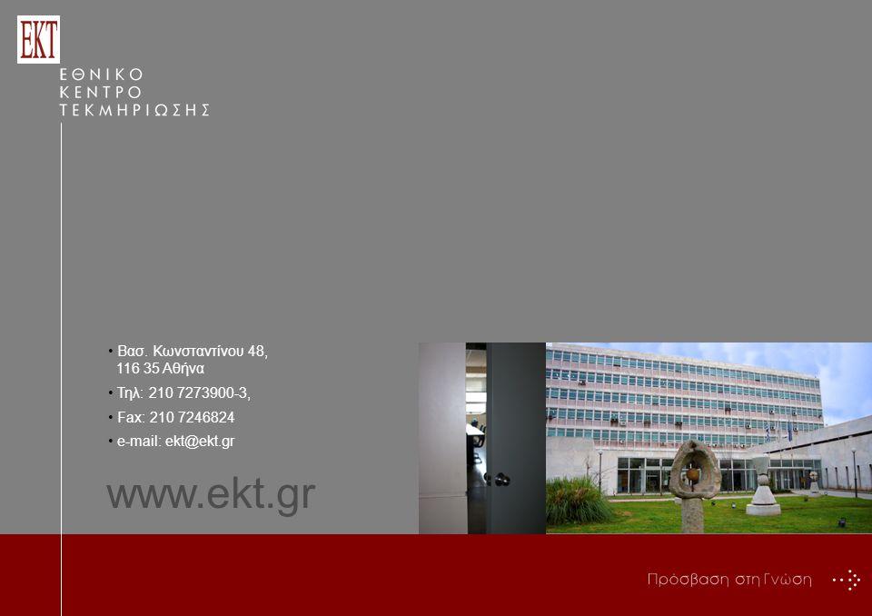 Βασ. Κωνσταντίνου 48, 116 35 Αθήνα Τηλ: 210 7273900-3, Fax: 210 7246824 e-mail: ekt@ekt.gr www.ekt.gr