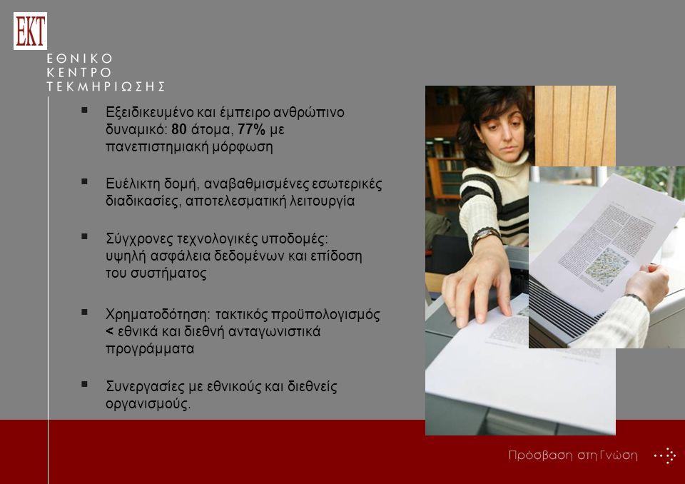  Εξειδικευμένο και έμπειρο ανθρώπινο δυναμικό: 80 άτομα, 77% με πανεπιστημιακή μόρφωση  Ευέλικτη δομή, αναβαθμισμένες εσωτερικές διαδικασίες, αποτελεσματική λειτουργία  Σύγχρονες τεχνολογικές υποδομές: υψηλή ασφάλεια δεδομένων και επίδοση του συστήματος  Χρηματοδότηση: τακτικός προϋπολογισμός < εθνικά και διεθνή ανταγωνιστικά προγράμματα  Συνεργασίες με εθνικούς και διεθνείς οργανισμούς.