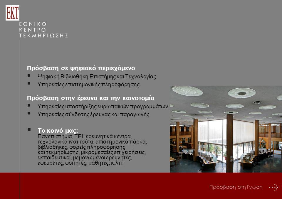 Πρόσβαση σε ψηφιακό περιεχόμενο  Ψηφιακή Βιβλιοθήκη Επιστήμης και Τεχνολογίας  Υπηρεσίες επιστημονικής πληροφόρησης Πρόσβαση στην έρευνα και την καινοτομία  Υπηρεσίες υποστήριξης ευρωπαϊκών προγραμμάτων  Υπηρεσίες σύνδεσης έρευνας και παραγωγής  Το κοινό μας: Πανεπιστήμια, ΤΕΙ, ερευνητικά κέντρα, τεχνολογικά ινστιτούτα, επιστημονικά πάρκα, βιβλιοθήκες, φορείς πληροφόρησης και τεκμηρίωσης, μικρομεσαίες επιχειρήσεις, εκπαιδευτικοί, μεμονωμένοι ερευνητές, εφευρέτες, φοιτητές, μαθητές, κ.λπ.