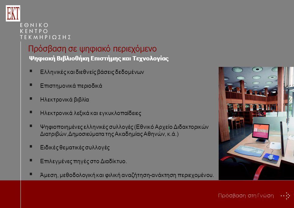 Ψηφιακή Βιβλιοθήκη Επιστήμης και Τεχνολογίας  Ελληνικές και διεθνείς βάσεις δεδομένων  Επιστημονικά περιοδικά  Ηλεκτρονικά βιβλία  Ηλεκτρονικά λεξικά και εγκυκλοπαίδειες  Ψηφιοποιημένες ελληνικές συλλογές (Εθνικό Αρχείο Διδακτορικών Διατριβών,Δημοσιεύματα της Ακαδημίας Αθηνών, κ.ά.)  Ειδικές θεματικές συλλογές  Επιλεγμένες πηγές στο Διαδίκτυο.
