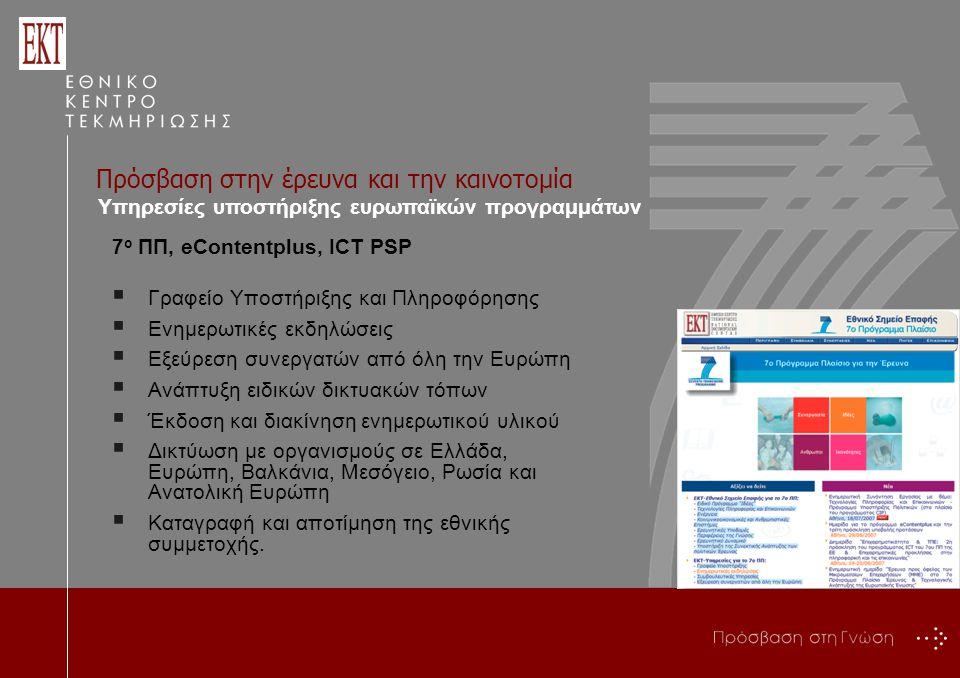 7 ο ΠΠ, eContentplus, ICT PSP  Γραφείο Υποστήριξης και Πληροφόρησης  Ενημερωτικές εκδηλώσεις  Εξεύρεση συνεργατών από όλη την Ευρώπη  Ανάπτυξη ειδικών δικτυακών τόπων  Έκδοση και διακίνηση ενημερωτικού υλικού  Δικτύωση με οργανισμούς σε Ελλάδα, Ευρώπη, Βαλκάνια, Μεσόγειο, Ρωσία και Ανατολική Ευρώπη  Καταγραφή και αποτίμηση της εθνικής συμμετοχής.