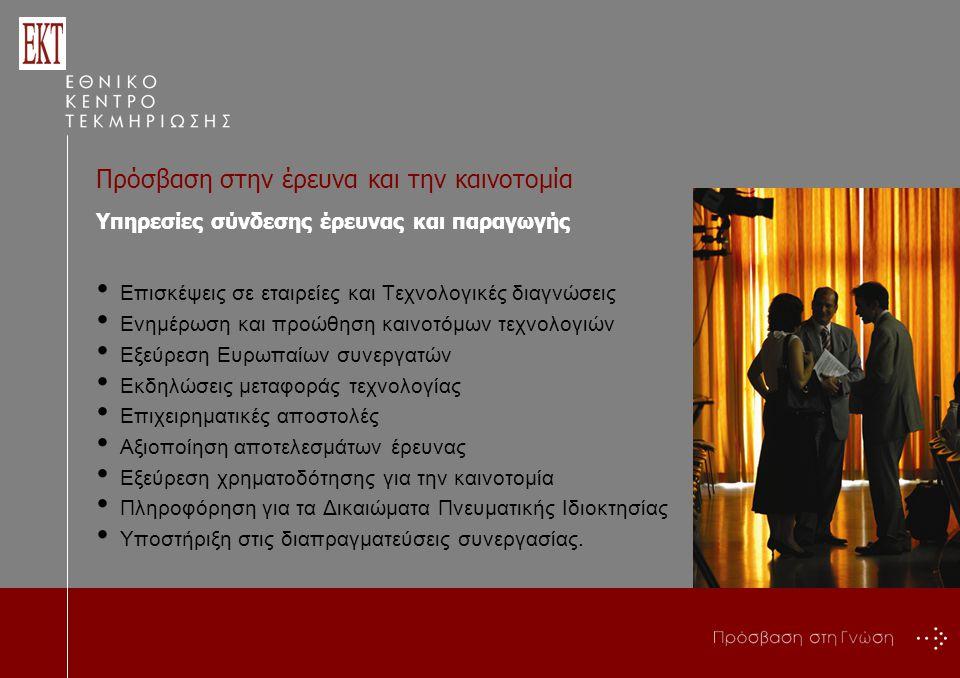 Υπηρεσίες σύνδεσης έρευνας και παραγωγής Επισκέψεις σε εταιρείες και Τεχνολογικές διαγνώσεις Ενημέρωση και προώθηση καινοτόμων τεχνολογιών Εξεύρεση Ευρωπαίων συνεργατών Εκδηλώσεις μεταφοράς τεχνολογίας Επιχειρηματικές αποστολές Αξιοποίηση αποτελεσμάτων έρευνας Εξεύρεση χρηματοδότησης για την καινοτομία Πληροφόρηση για τα Δικαιώματα Πνευματικής Ιδιοκτησίας Υποστήριξη στις διαπραγματεύσεις συνεργασίας.